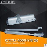 松下品牌Panasonic CM-1000HY自动闭门器明装关门器承重70KG