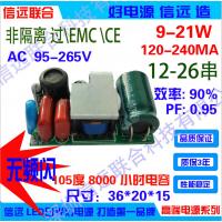 信远18W宽压无频闪堵头电源过CE、EMC认证/潘:13760196679