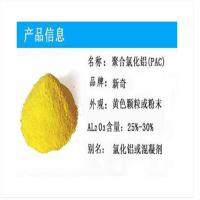 生产厂家(图)|聚合氯化铝净水剂价格|通化聚合氯化铝