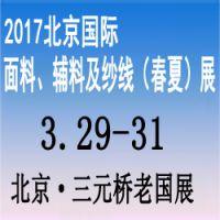 2017北京国际面料、辅料及纱线(春夏)展览会
