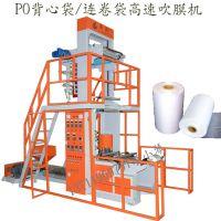 广东生产高速吹膜机多少钱一台