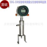 上海雷磁DDG-330型工业电导率仪水质检测仪器在线电导率监测仪