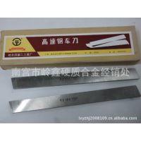 做刀专用高速钢车刀/白钢条/白钢刀3/4/5/6*30/40/50/60*300mm