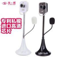 眼K6 摄像头免驱高清台式电脑视频头笔记本带麦克风话筒夜视