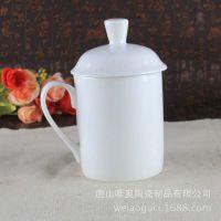 唐山陶瓷厂批发会议杯 大盖杯 纯白骨瓷老板杯 可定制logo画面
