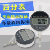 包邮中性厚度表深度表高度规 0-12.7MM/0.01mm 高度计电子数显百分表