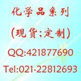 供4-氨基水杨酸钠二水合物(6018-19-5)
