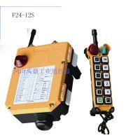 台湾禹鼎F24-12S工业天车行车遥控器泵车遥控器