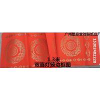 1.3米万年红对联空白手写洒金双喜灯笼边框图对联纸批发春联纸厂