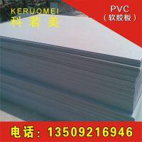 【精品】透明pvc板 软玻璃透明 桌垫塑料板 透明 pvc软玻璃