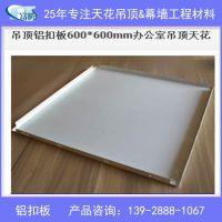 大量供应600铝扣板吊顶 雕花铝扣板 特殊规格白色铝扣板