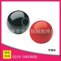 爆款专卖GB4141.11-84胶木球 红黑手柄球铜嵌件 内丝手球 手扭