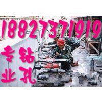 武昌洪山楚河汉街专业钻孔18827371919打墙上孔楼板孔等各种孔洞