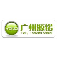 广州源锘电子科技有限公司