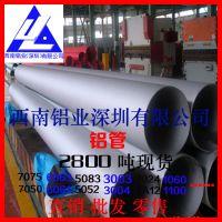 2017薄壁铝管价格 超薄超细精密铝管 西南铝合金管材
