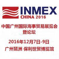 2016第七届中国广州国际海事贸易展览会暨论坛