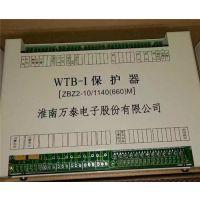 山西大同—万泰WTB-I微机保护测控系统