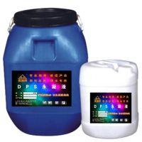 HC-50爱迪斯DPS永凝液渗透性强防水年限久