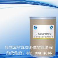 厂家直销食品级 L-组氨酸盐酸盐 量大包邮