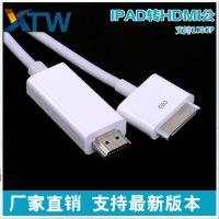深圳苹果配件厂家供应ipad高清电视连接线 苹果iphone4S手机通用