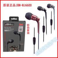 耳机批发原装正品JBM-6600MJ耳机 入耳式带麦克风手机耳机
