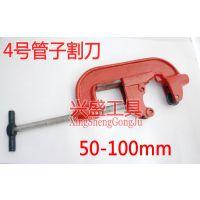 4号管子割刀 割管刀 15-100mm带轮割刀 大管子割刀 超省力型剪刀