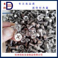 供应工业用紧固件连接件不锈钢201、304、316十字槽凹穴六角头螺栓GB29.2