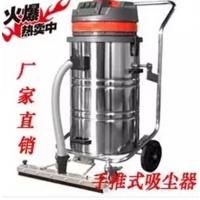 包邮大型型大功率桶式车间商用仓库工业吸尘器干湿两用强力 芙洁诚GS-3078P