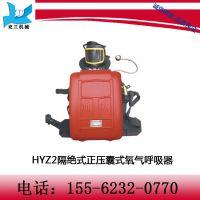 济宁兖兰专业生产HYZ2隔绝式正压囊式氧气呼吸器