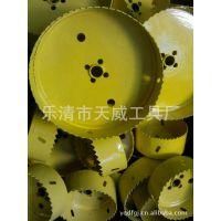 专业生产优质双金属开孔器 孔锯 木材开孔器