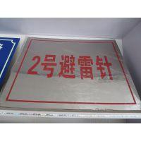 标牌 标识标牌 不锈钢标示牌