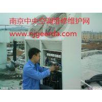 南京麦克维尔空调维保公司|南京麦克维尔中央空调维修|南京麦克维尔中央空调维护