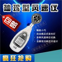 CEM华盛昌DT-82风速计迷你型风速仪