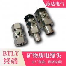 低价出售柔性BTLY矿物质电缆头