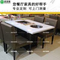 大理石韩式烧烤桌椅 电磁炉涮烤一体桌 火锅餐桌快餐桌多多乐家具定做