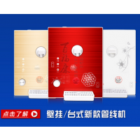 饮水机厂家 新款温热管线机 家用饮水机 加热型、制冷型
