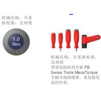 瑞士PB工具 PB扭矩工具 PB手动扭矩工具 【上海君永中国一级代理021 51699326】