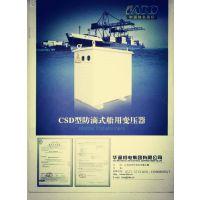 直销华通CSGD防滴式船用变压器