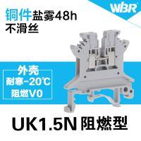 用于电缆的望博电气UK1.5N 接线端子 JUT1-1.5 电压连接器 阻燃型铜件 厂家直销
