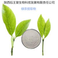 陕西钰王堂供应儿茶素EGCG80%绿茶提取物