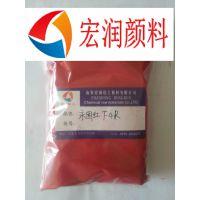 供应油墨色浆专用有机颜料永固红F4R
