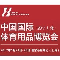 2017中国国际体育用品博览会