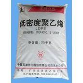 供应中石化茂名 LDPE:2520D,868-000,951-000