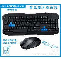 正品批发 追光豹Q19键盘鼠标套装 新款游戏键鼠套装 网吧套装 U+P