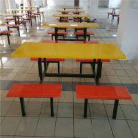 供应食堂玻璃钢餐桌椅 饭堂餐桌椅 快餐店桌椅批发直售