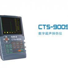 CTS-9009 数字超声探伤仪 - CTS-9009 - CTS-9009