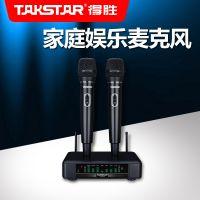 Takstar/得胜 TS-6500FX 家庭娱乐麦克风 网络K歌麦克风
