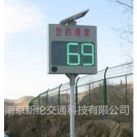 供应供应XL-CS新纶太阳能雷达测速仪