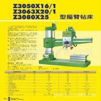 标准型Z3063×20型液压摇臂钻床 高端加强型钻床 质保认证