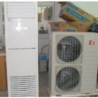 防爆空调机 防爆挂式空调 防爆柜式空调 防爆窗式空调3P柜机